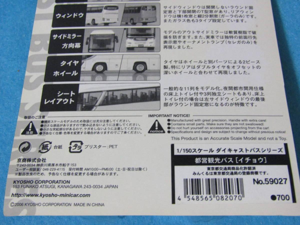 都営観光バス〔イチョウ〕 022-1 ダイキャストバスシリーズ 1/150 京商 未開封_画像9