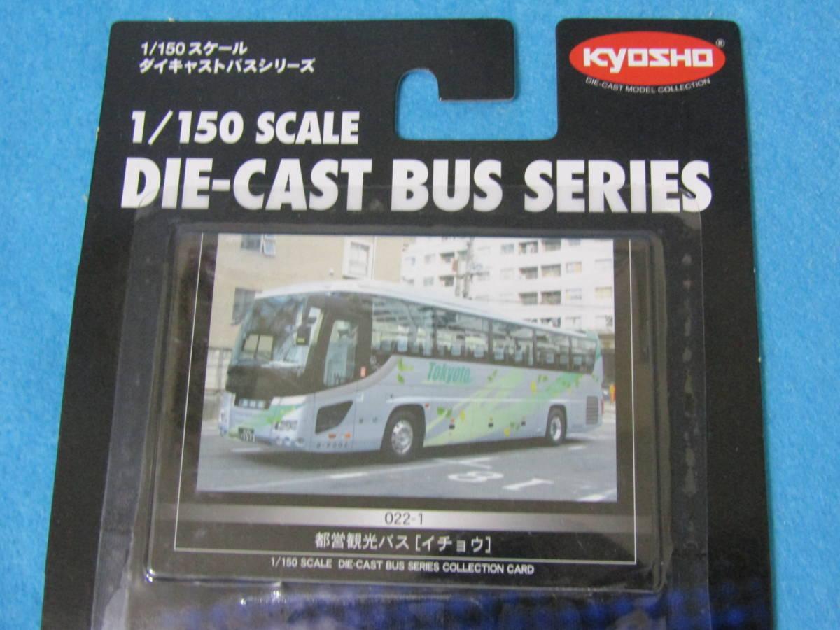 都営観光バス〔イチョウ〕 022-1 ダイキャストバスシリーズ 1/150 京商 未開封_画像10