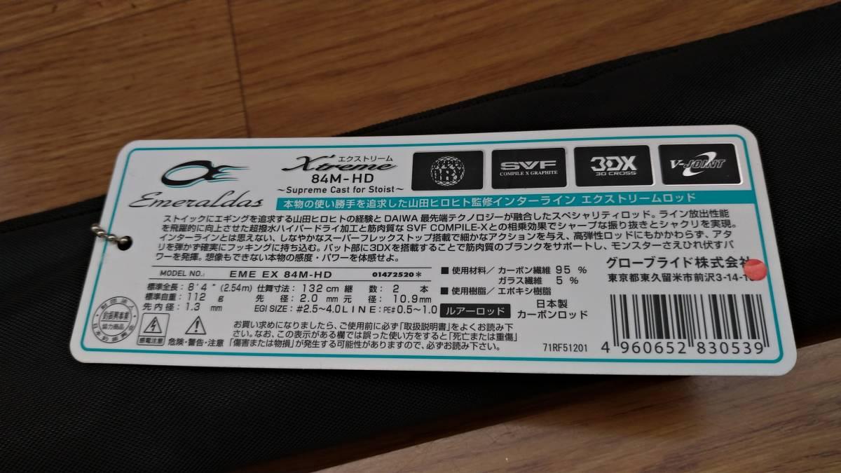 新品未使用品★ エメラルダス EX 84M-HD (SUPREME CAST for STOIST) ★ エギングロッド スピニング ダイワ_画像8