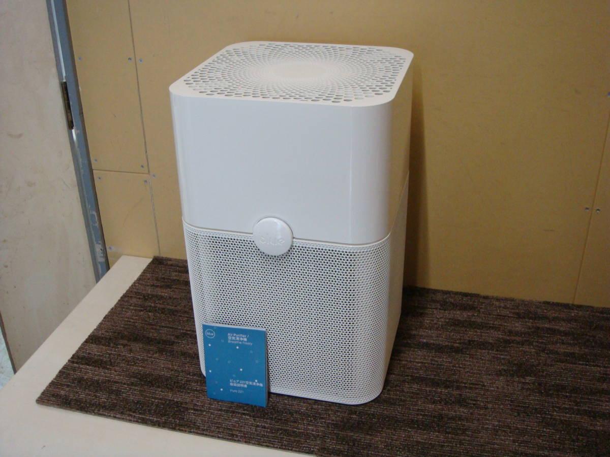 ブルーエア 空気清浄機 Blue Pure 221 Particle 47畳 360度吸引 花粉症 PM2.5 ハウスダスト