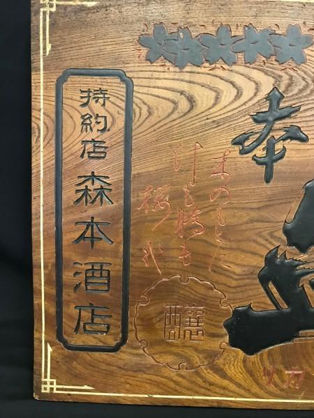 『戦前看板 一枚ものの看板 日本盛 木製 特大 看板 日本酒 西宮酒造 アンティーク 時代物』_画像9