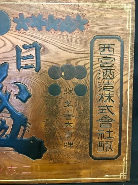 『戦前看板 一枚ものの看板 日本盛 木製 特大 看板 日本酒 西宮酒造 アンティーク 時代物』_画像4