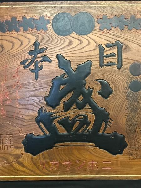 『戦前看板 一枚ものの看板 日本盛 木製 特大 看板 日本酒 西宮酒造 アンティーク 時代物』_画像7