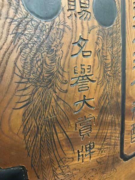 『戦前看板 一枚ものの看板 日本盛 木製 特大 看板 日本酒 西宮酒造 アンティーク 時代物』_画像6