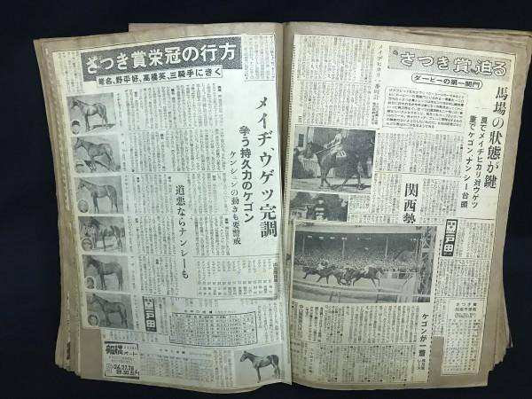 『昭和23年頃~ 当時の新聞スクラップ 競馬 日本ダービー 天皇賞 競馬後記など 資料 データ 名馬検索に』_画像7
