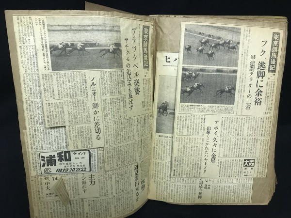『昭和23年頃~ 当時の新聞スクラップ 競馬 日本ダービー 天皇賞 競馬後記など 資料 データ 名馬検索に』_画像10