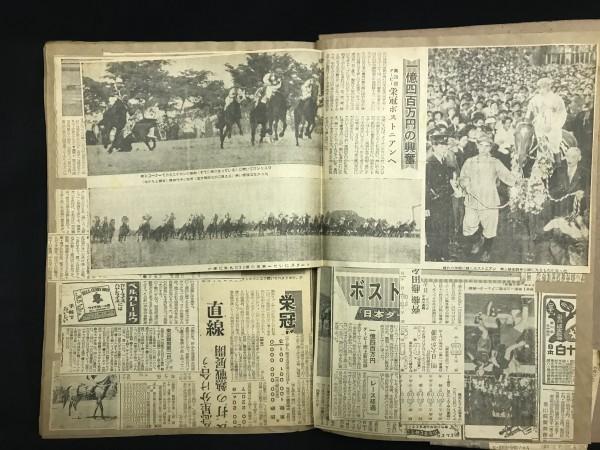 『昭和23年頃~ 当時の新聞スクラップ 競馬 日本ダービー 天皇賞 競馬後記など 資料 データ 名馬検索に』_画像2