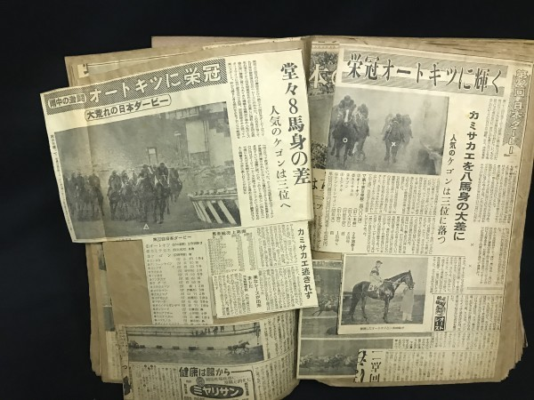 『昭和23年頃~ 当時の新聞スクラップ 競馬 日本ダービー 天皇賞 競馬後記など 資料 データ 名馬検索に』_画像8