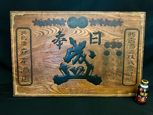 『戦前看板 一枚ものの看板 日本盛 木製 特大 看板 日本酒 西宮酒造 アンティーク 時代物』