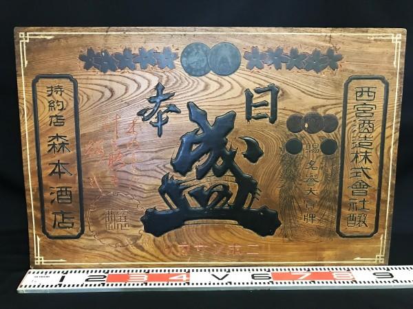 『戦前看板 一枚ものの看板 日本盛 木製 特大 看板 日本酒 西宮酒造 アンティーク 時代物』_画像2