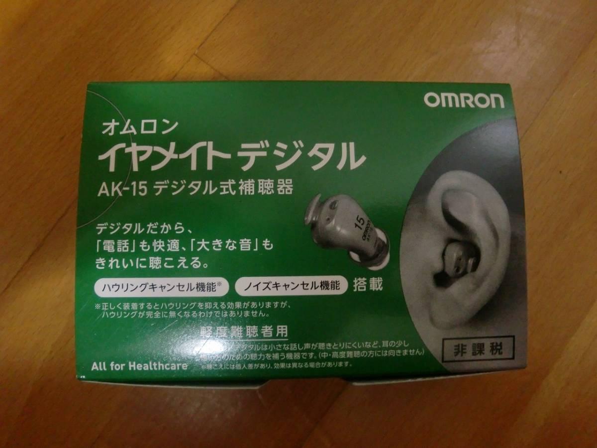 中古美品 OMRON AK-15 デジタル式 補聴器 耳穴式 イヤメイトデジタル 軽度難聴者用 ハウリングキャンセル ノイズキャンセル 新品同様_画像10