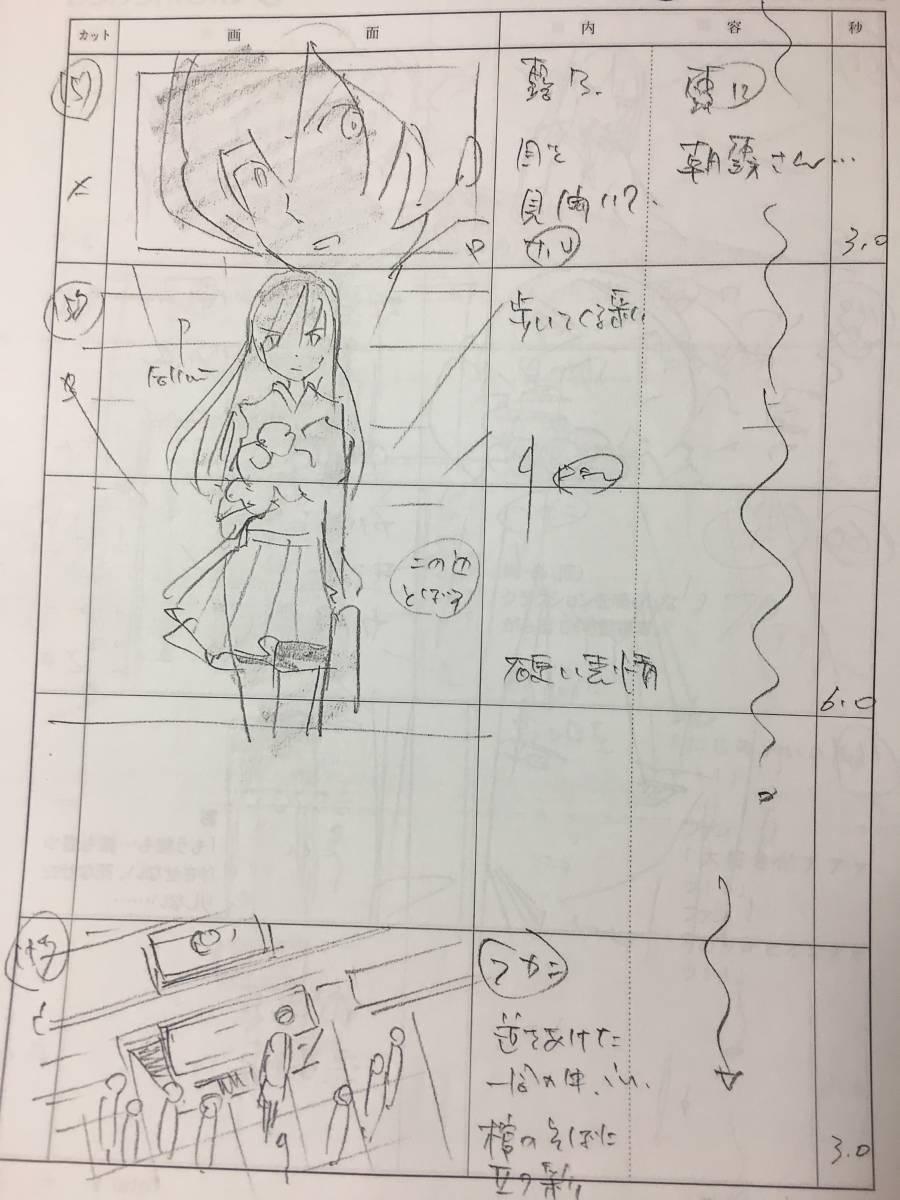 魔法少女サイト 第10話 絵コンテ_画像1