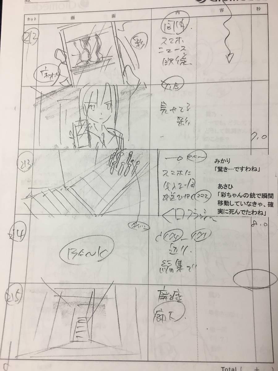 魔法少女サイト 第10話 絵コンテ_画像2