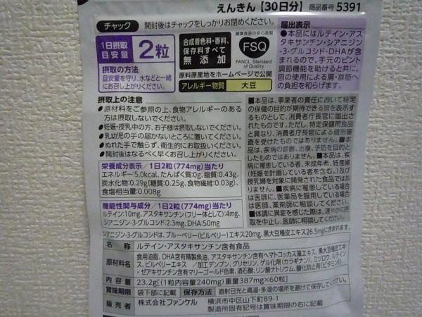 えんきん 機能性表示食品 ★ ファンケル FANCL ◆ 1個 60粒 約30日分 サプリメント ソフトカプセル_画像2