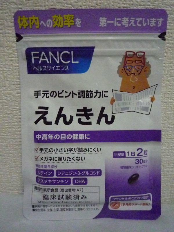 えんきん 機能性表示食品 ★ ファンケル FANCL ◆ 1個 60粒 約30日分 サプリメント ソフトカプセル_画像1
