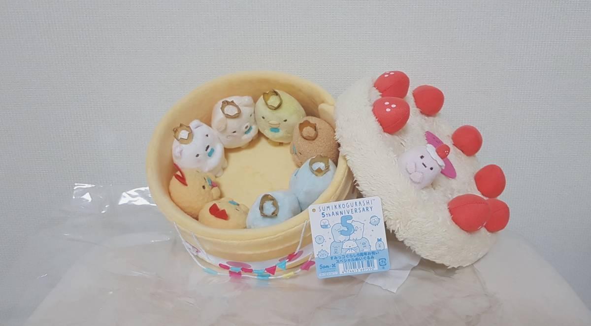 5周年お祝い スペシャル ぬいぐるみセット すみっコぐらし ぬいぐるみ (2017) サンエック