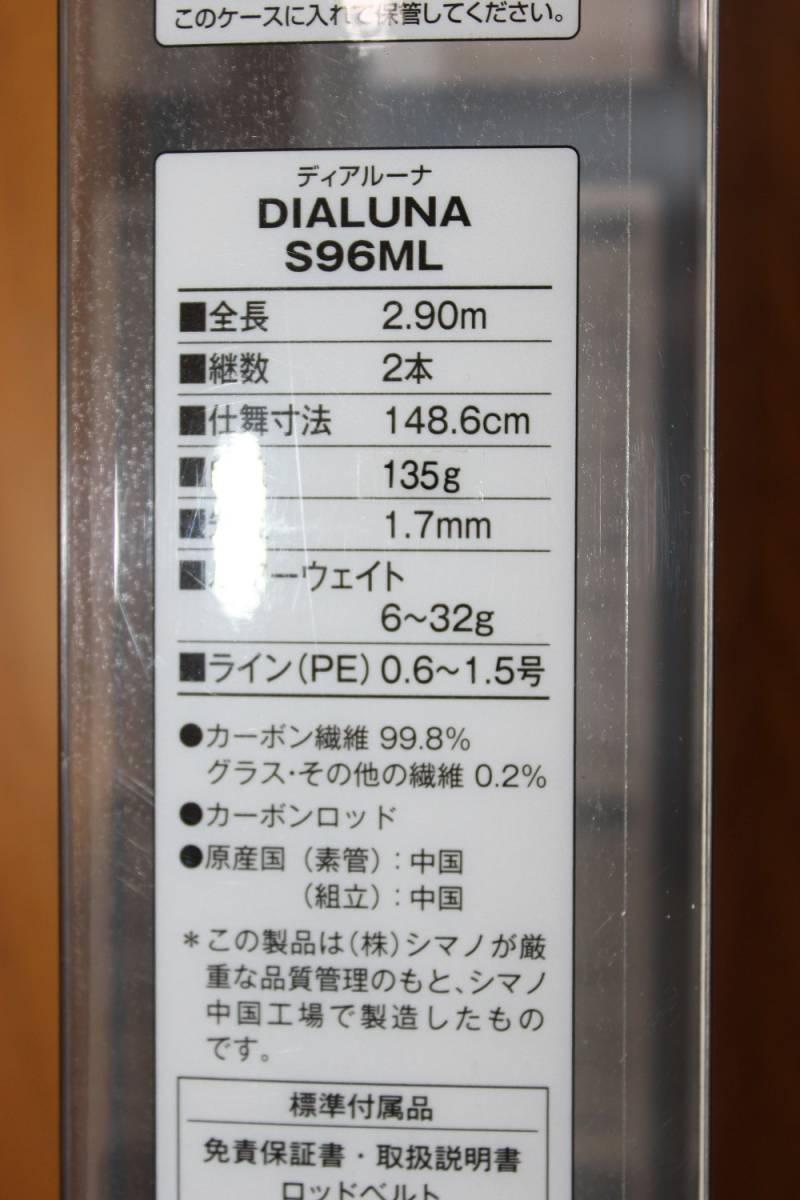【3回使用美品】シマノ/ディアルーナ/S96ML/オールラウンド/SHIMANO/DIALUNA/シーバス/ロッド/ライトショアジギング/エギング/フラット_画像10