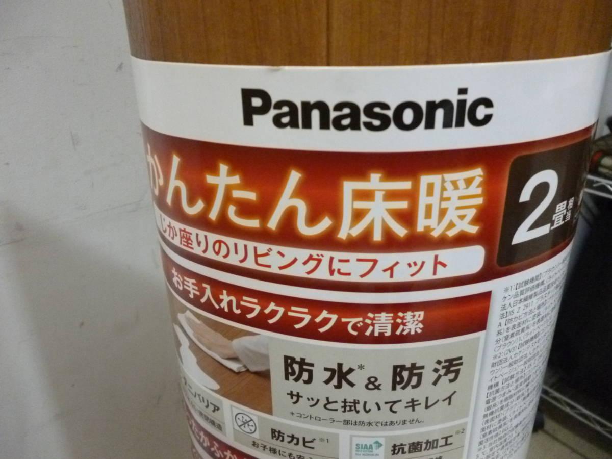 《未使用品》Panasonic(パナソニック)/かんたん床暖 2畳タイプ ブラウン ★DC-2V3 電気カーペット 15年製 防水・防汚_画像3