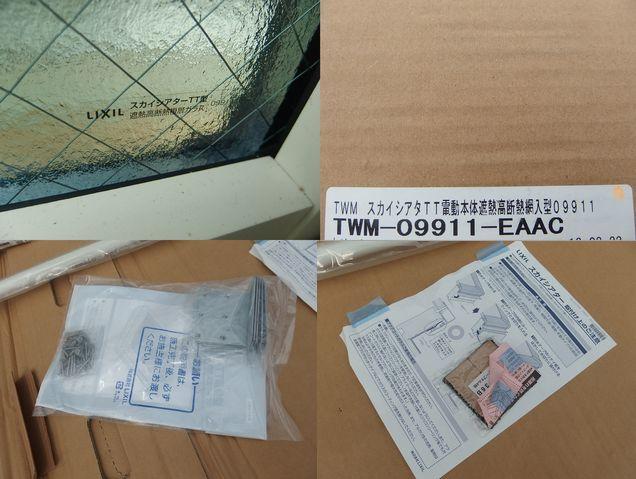 引取限定 天窓 トップライト スカイシアター 電動 リモコン TT型 遮熱高断熱複層ガラス 09911 水切瓦用 フック棒 LIXIL_画像8