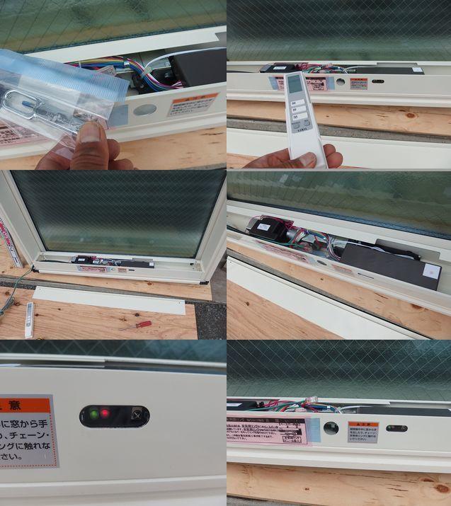 引取限定 天窓 トップライト スカイシアター 電動 リモコン TT型 遮熱高断熱複層ガラス 09911 水切瓦用 フック棒 LIXIL_画像6