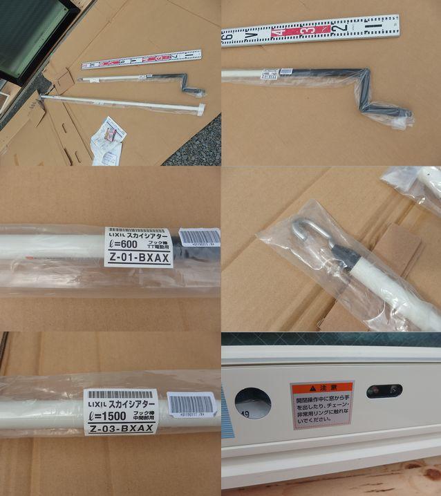 引取限定 天窓 トップライト スカイシアター 電動 リモコン TT型 遮熱高断熱複層ガラス 09911 水切瓦用 フック棒 LIXIL_画像9