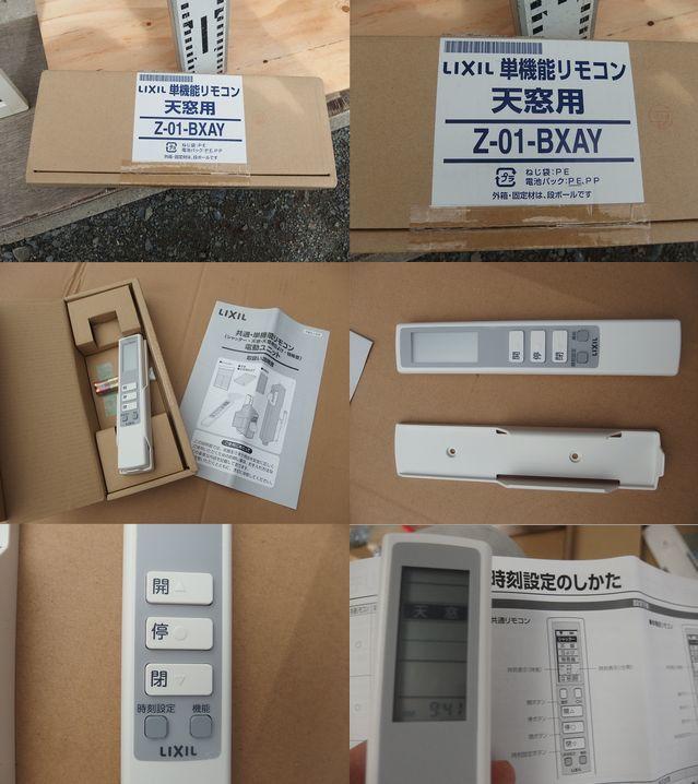 引取限定 天窓 トップライト スカイシアター 電動 リモコン TT型 遮熱高断熱複層ガラス 09911 水切瓦用 フック棒 LIXIL_画像5