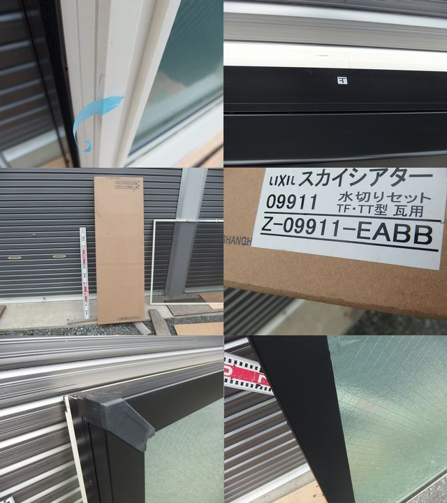 引取限定 天窓 トップライト スカイシアター 電動 リモコン TT型 遮熱高断熱複層ガラス 09911 水切瓦用 フック棒 LIXIL_画像10