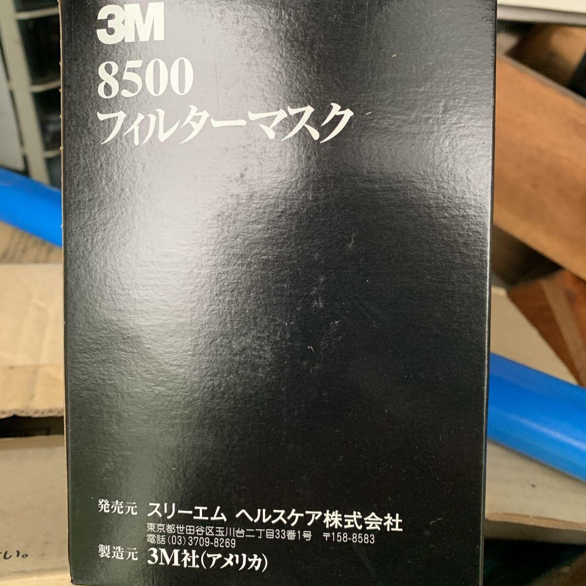 防塵マスク 3M8500フィルターマスク 50枚入り_画像1