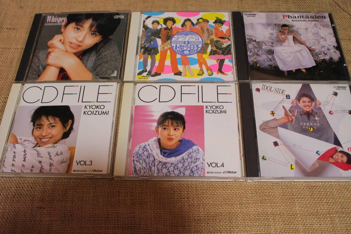CD 小泉今日子 11枚 中古