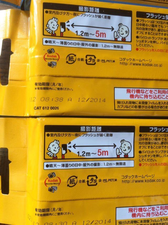 ジャンク 期限切れ使い捨てカメラ Kodak コダック スナップキッズ 800 27枚撮り 4つまとめて_画像5