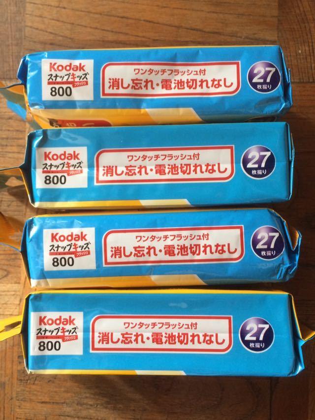 ジャンク 期限切れ使い捨てカメラ Kodak コダック スナップキッズ 800 27枚撮り 4つまとめて_画像3
