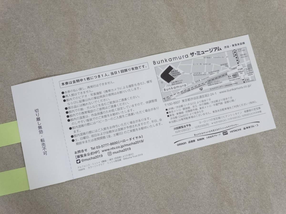 ネコポス送料無料 ☆「 みんなのミュシャ 」無料観覧券 1枚 Bunkamura ザ・ミュージアム ☆ 2019/7/13~9/29 まで有効 ☆_画像2