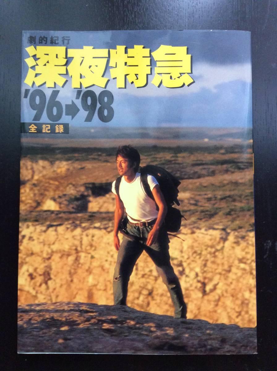 書籍「劇的紀行 深夜特急'96→'98 全記録」(大沢たかお主演)_画像1