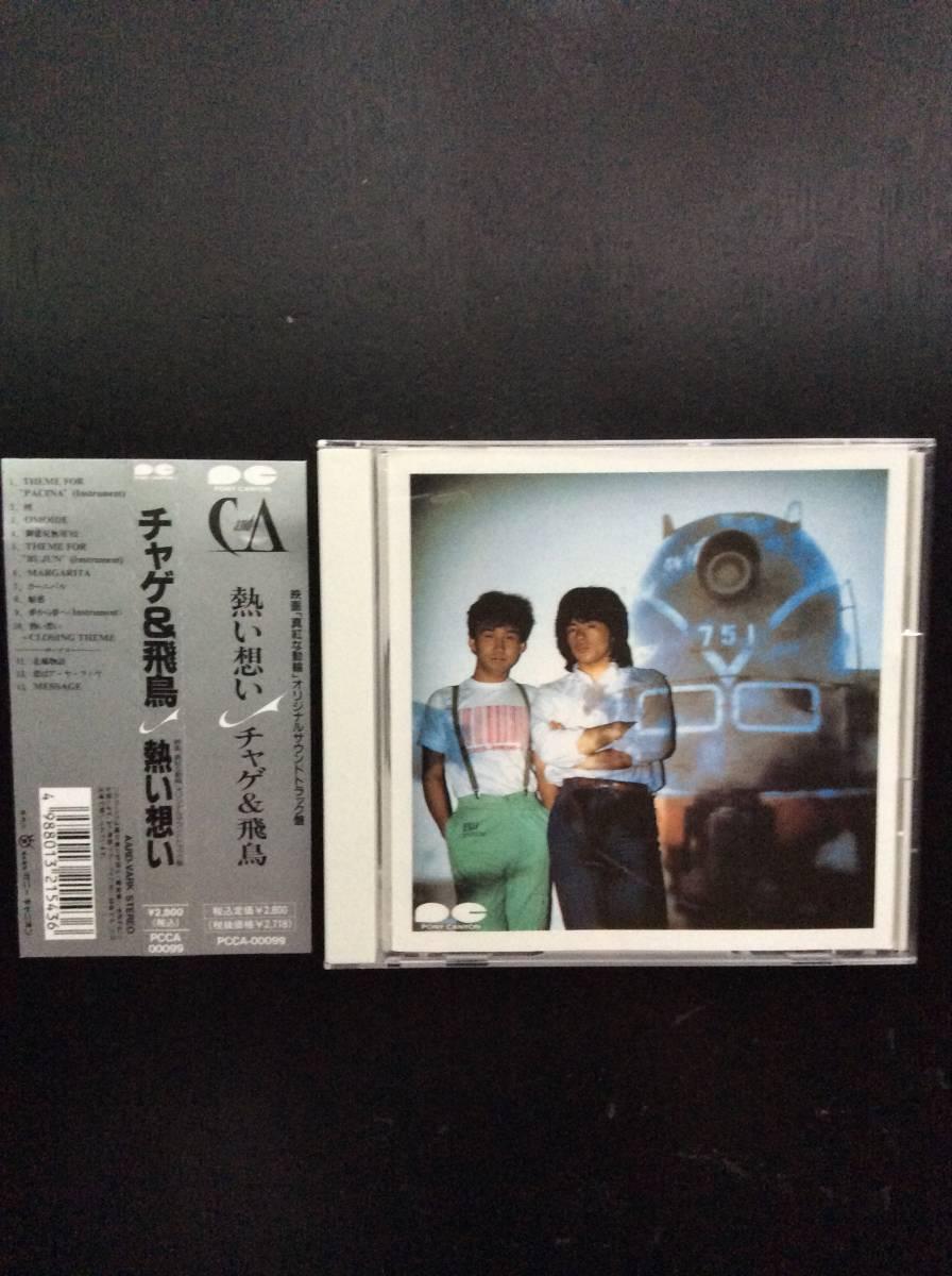 チャゲ&飛鳥CD「熱い想い」