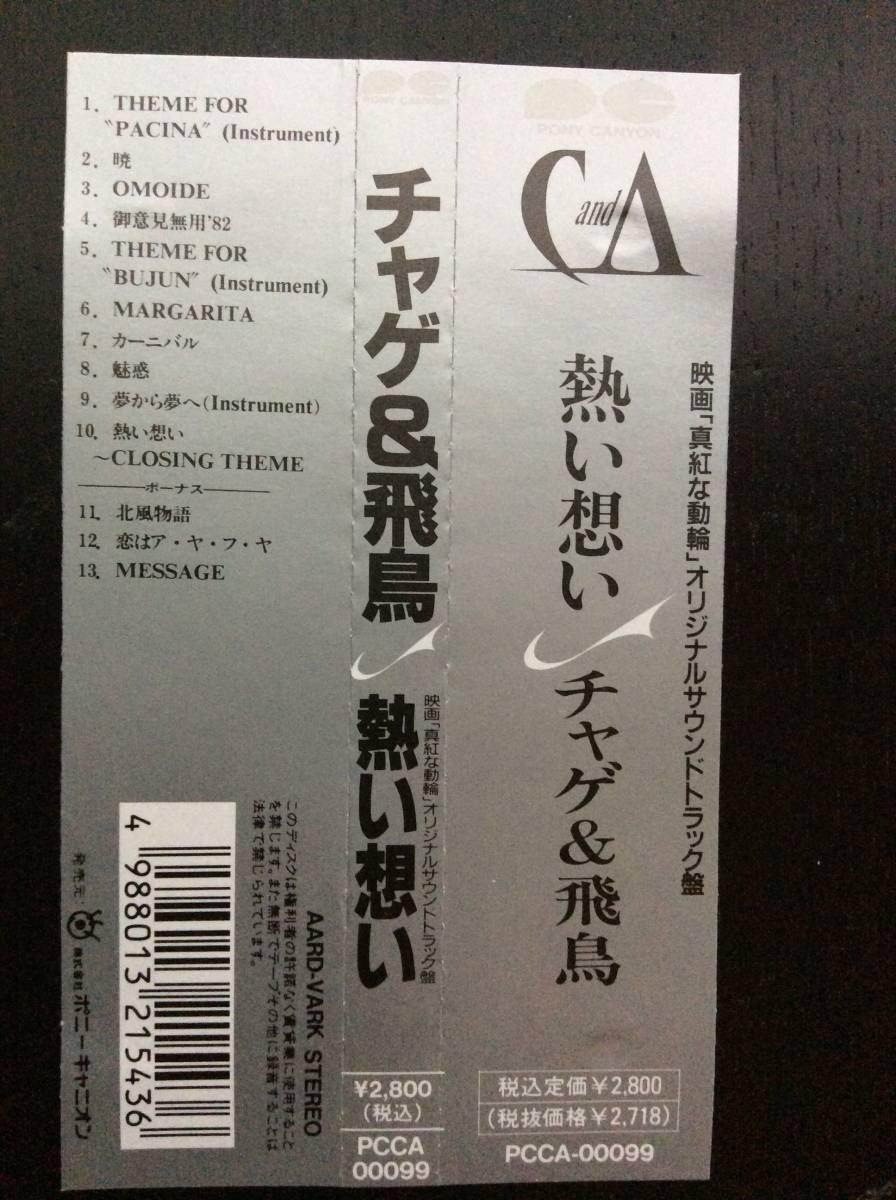 チャゲ&飛鳥CD「熱い想い」_画像2