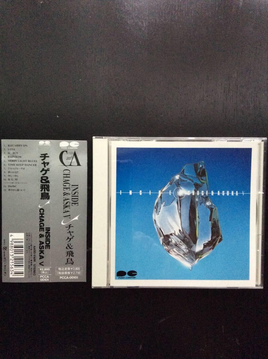 チャゲ&飛鳥CD「INSIDE CHAGE&ASUKA V」