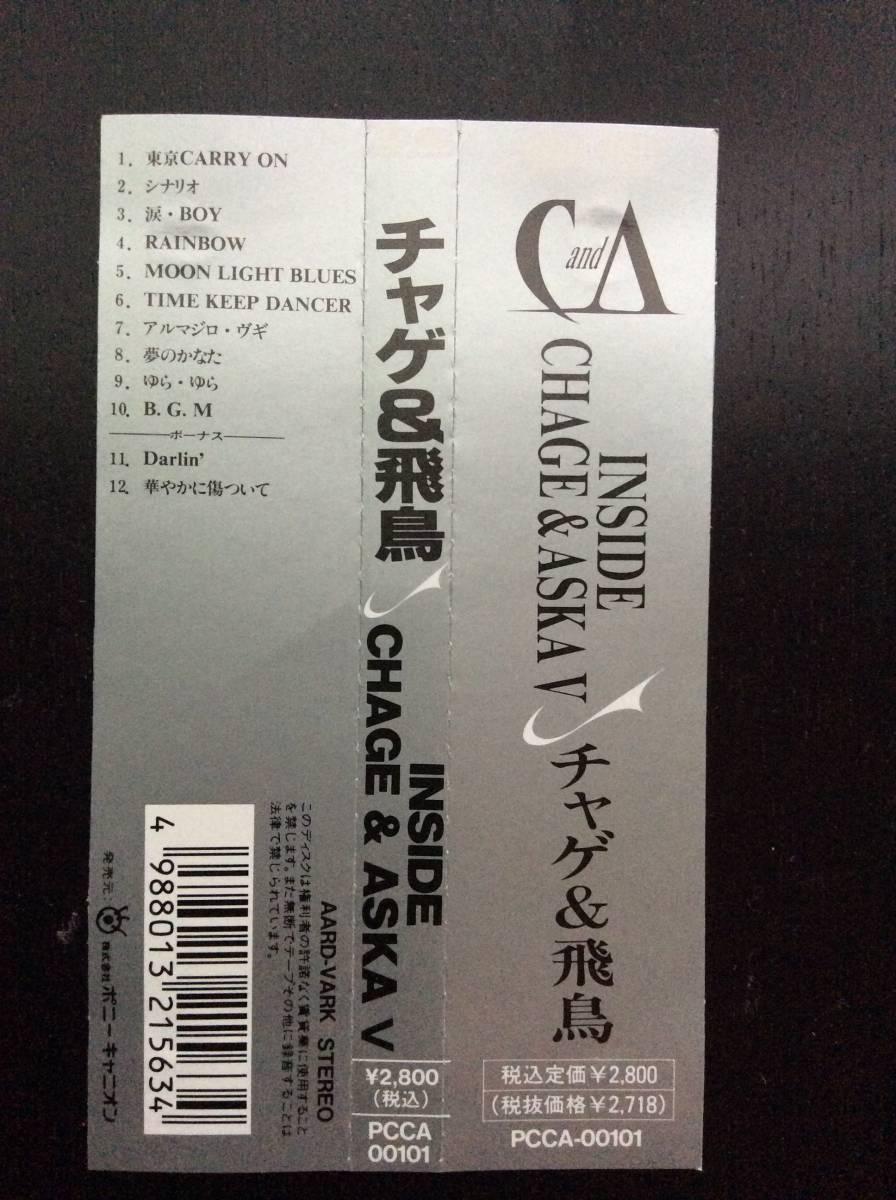 チャゲ&飛鳥CD「INSIDE CHAGE&ASUKA V」_画像2