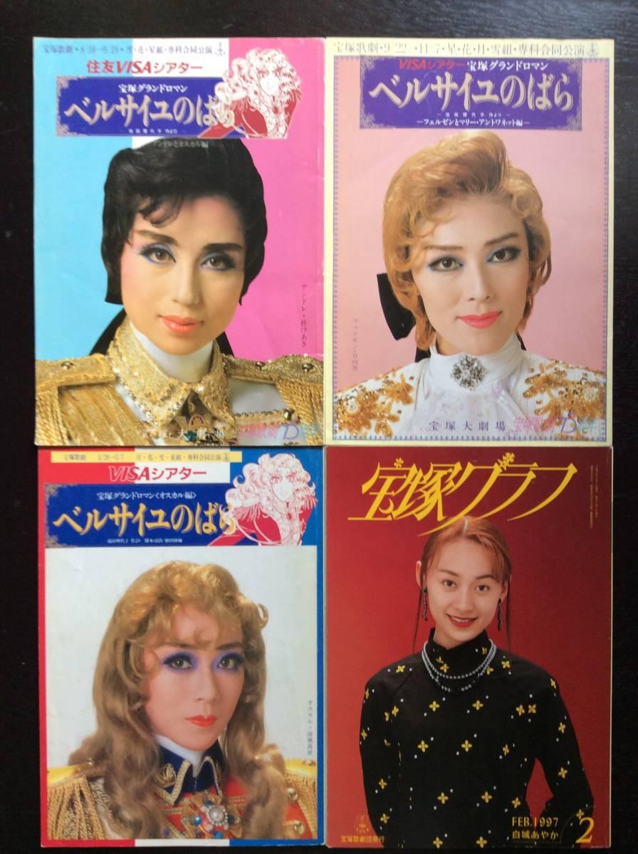 宝塚歌劇団公演プログラム「ベルサイユのぱら」(1989年雪組・星組、1991年月組)・宝塚グラフ1997年2月号 4冊セット