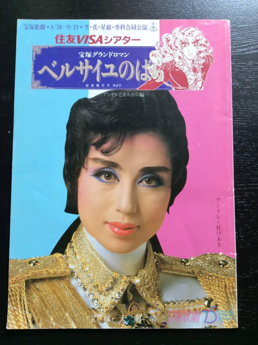 宝塚歌劇団公演プログラム「ベルサイユのぱら」(1989年雪組・星組、1991年月組)・宝塚グラフ1997年2月号 4冊セット_画像2