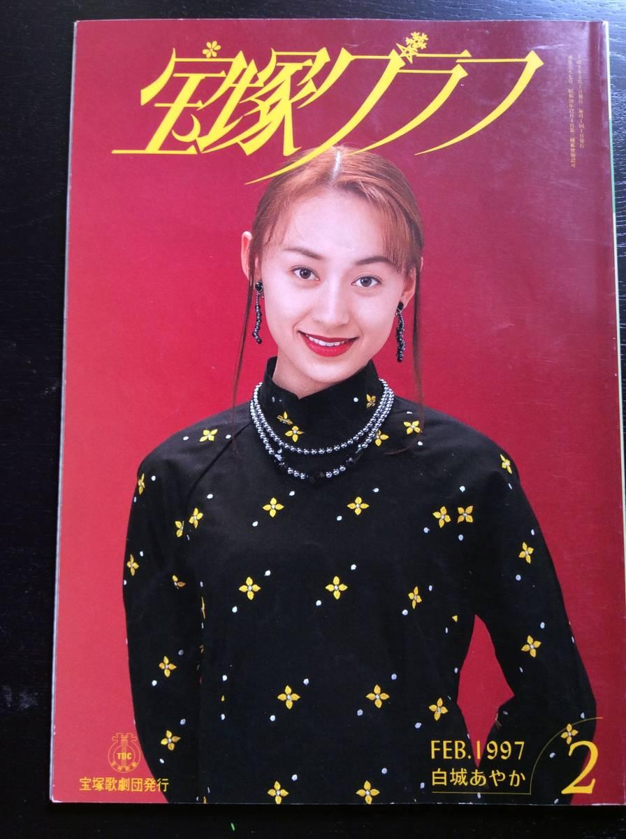 宝塚歌劇団公演プログラム「ベルサイユのぱら」(1989年雪組・星組、1991年月組)・宝塚グラフ1997年2月号 4冊セット_画像5