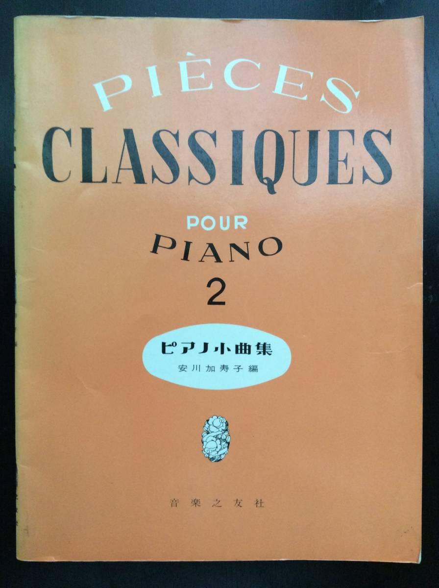ピアノ楽譜 「 P l EC E S CLAS S IQU E S 〈ピアノ小曲集 2 〉」