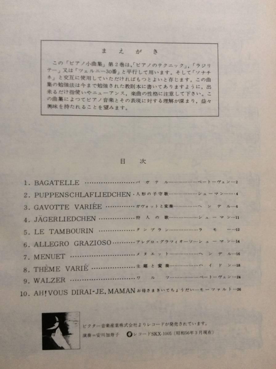 ピアノ楽譜 「 P l EC E S CLAS S IQU E S 〈ピアノ小曲集 2 〉」_画像3