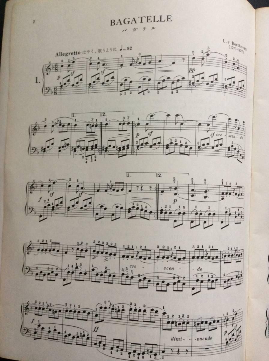 ピアノ楽譜 「 P l EC E S CLAS S IQU E S 〈ピアノ小曲集 2 〉」_画像4