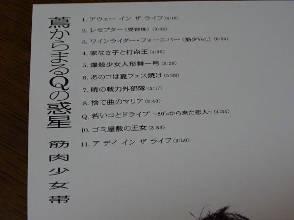 CD 筋肉少女帯 蔦からまるQの惑星_画像4