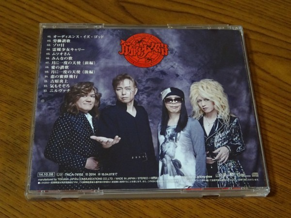 CD 筋肉少女帯 THE SHOW MUST GO ON 通常盤_画像3