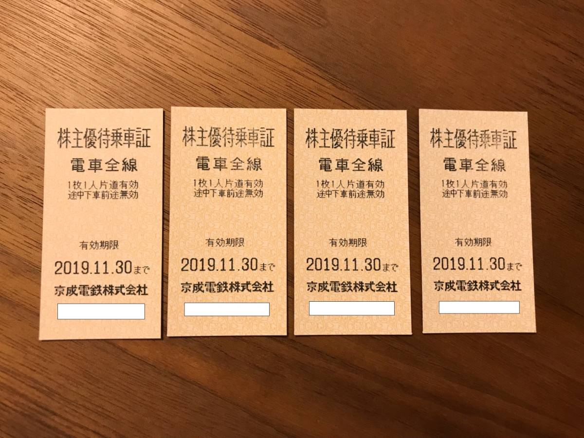 ※送料無料※ 京成電鉄株主優待乗車証4枚組+おまけ「株主優待券冊子」 有効期限2019年11月30日