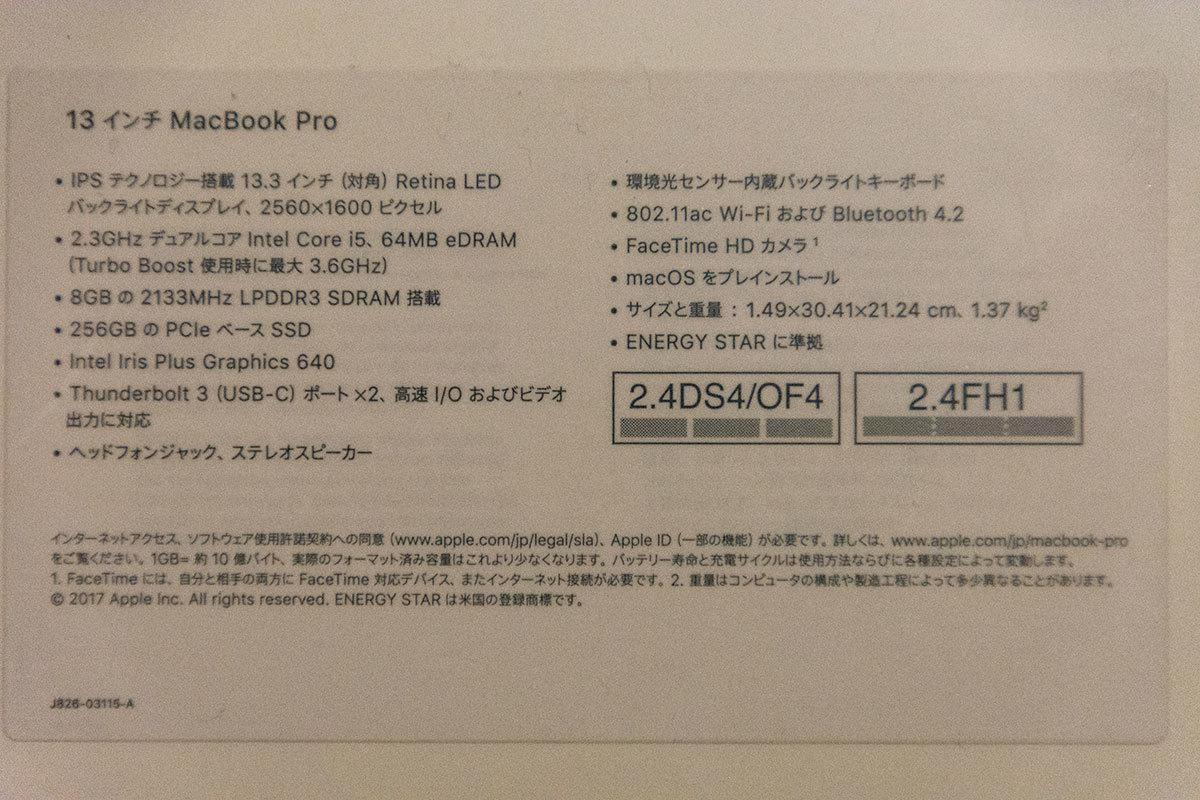 (おまけ付き)Apple MacBook Pro MPXT2J/A(Core i5 2.3GHz/8GB/256GB SSD/RetinaLED 2,560x1,600/Thunderbolt 3ポートx2)スペースグレイ_画像2