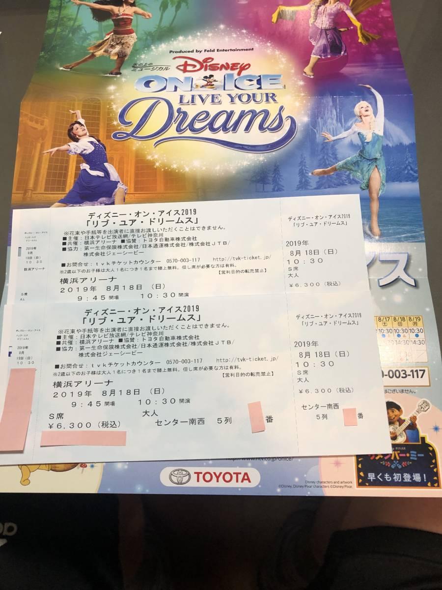 2019/8/18(日) ディズニー・オン・アイス2019 横浜アリーナ S席大人2枚