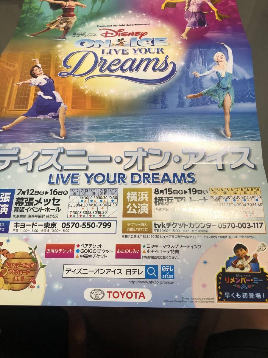 2019/8/18(日) ディズニー・オン・アイス2019 横浜アリーナ S席大人2枚_画像2