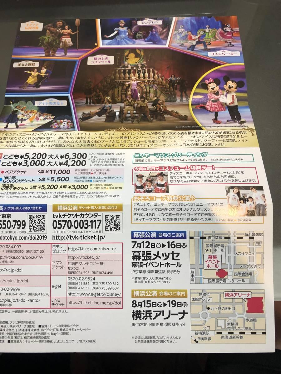 2019/8/18(日) ディズニー・オン・アイス2019 横浜アリーナ S席大人2枚_画像3